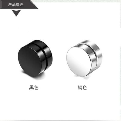 1PCS Punk 6-12mm Magnetic Titanium Steel Magnetic Stud Earrings For Men Women  Without Piercing Magnets No Ear Hole Earring