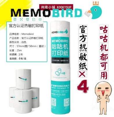 Thermal paper non-drying adhesive paper MEMOBIRD goo machine chicken one two generation G2 photo printer paper 57*50