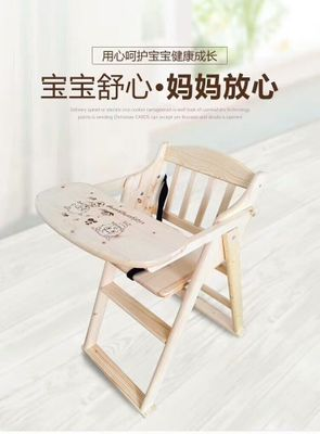 Baby chair children's table, portable folding  nature wood  multi-function baby solid wood dining seat