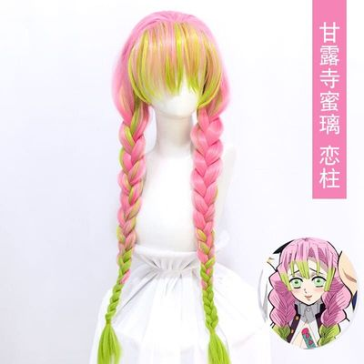 Kanroji Mitsuri かんろじ みつりGhost Blade cos wig powder gradient green twist  80CM synthetic high temperature fiber wig for female