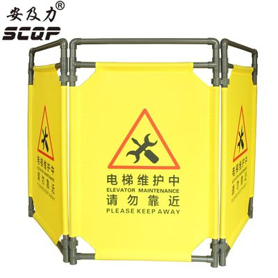 Three Frame Foldable Elevator Maintenance Barrier Free Lift Safety Barricade A4 Grey Plastic With Yellow Oxford Material